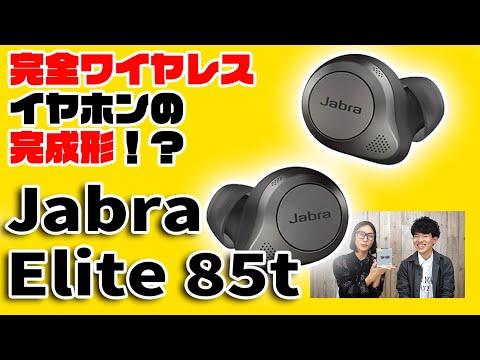 【レビュー】Jabra Elite 85tの完成度がヤバすぎる!ノイキャン搭載で通話品質がめちゃくちゃ良い!