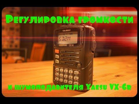 Регулировка громкости и шумоподавителя Yaesu VX-6r   Volume and Squelch Adjustment Yaesu VX-6r