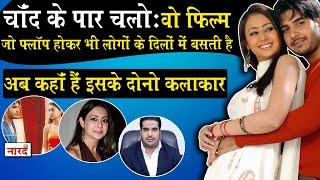 Bollywood Movie Chand Ke Paar Chalo Cast Then And Now_Preeti Jhangiani_Shahib Chopra_Naarad TV