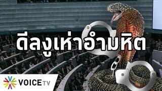 Overview - สิบฝ่ายค้านทรยศประชาชนเพราะเงิน-ถูกขู่-หวังผู้มีอำนาจช่วยหลุดคดี