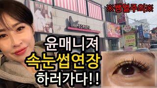 [ 리뷰 ] 윤매니져 강릉 속눈썹 연장하러가다!! 강릉…