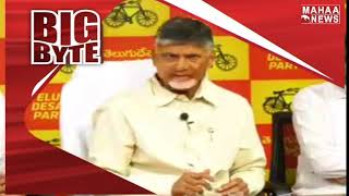 BIGBYTE:-Chandrababu Naidu Comments On AP CM YS Jagan..   Mahaa News