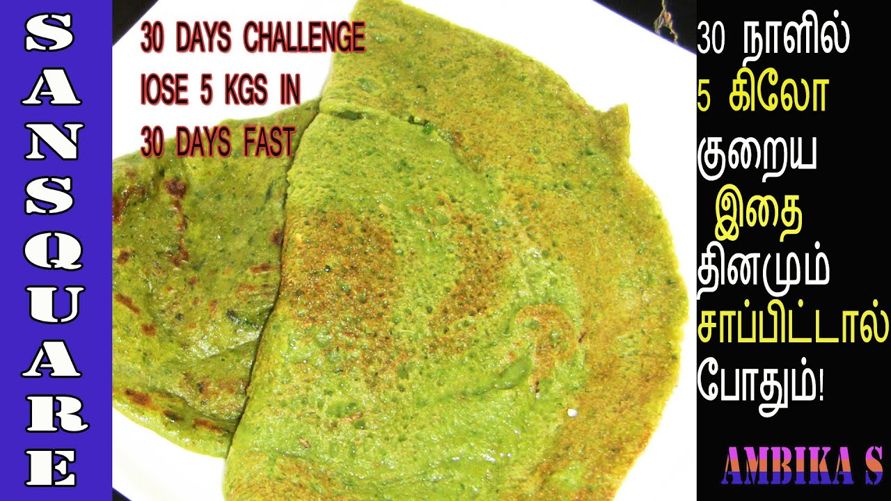 Breakfast weight loss recipes | Detox dosa to lose 5kgs fast in a month | Sansquare weightloss