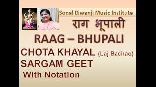Raag Bhupali l राग भूपाली l Chota  Khayal l Laj Bachao l With Notation l Sargam Geet l Swarmalika
