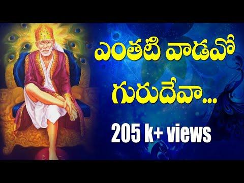 Enthati vadavo gurudeva || Songs of Siddhaguru || Ramanananda Maharshi