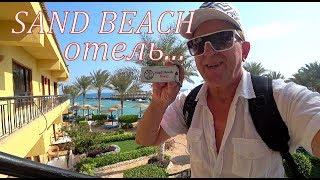 4 Египет Хургада Hotel Sand Beach ГДЕ ОТДЫХАЮЩИЕ БАССЕЙНЫ С ПЕРЕЛИВОМ МОРЕ ОТ ПОРОГА ОТЕЛЯ