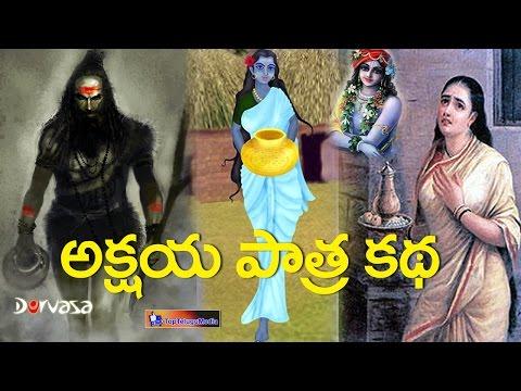 Story of Akshayapatra|Top Telugu Media