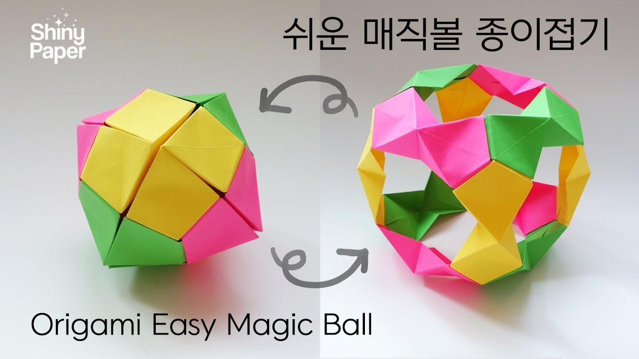 쉬운 매직볼 종이접기 / 신기한 종이접기 / 장난감 종이접기 / 다면체 접기 / Origami Easy Magic Ball
