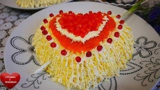 салат СТРЕЛЫ АМУРА.простой рецепт.салат на праздничный стол.Готовим с ЛЮБОВЬЮ