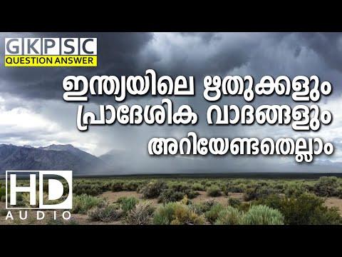 PSC Indian Geography  Weather Seasons - Winds - Kerala  PSC Coaching Class Malayalam#
