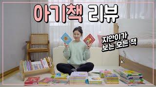 지안이가 보는 책들 전부 리뷰해요! | 아기책 추천 |…