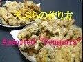 """天ぷらの作り方 Assorted """"Tempura"""" の動画、YouTube動画。"""