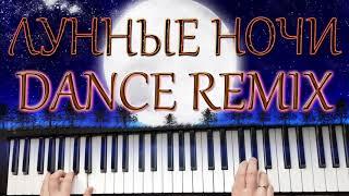 ЛУННЫЕ НОЧИ МУРАТ НАСЫРОВ И АЛЁНА АПИНА / DANCE REMIX 2021 / СИНТЕЗАТОР YAMAHA PSR SX900