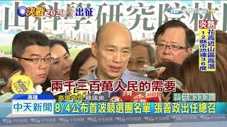 20190731中天新聞 韓國瑜證實 張善政任國政顧問總召