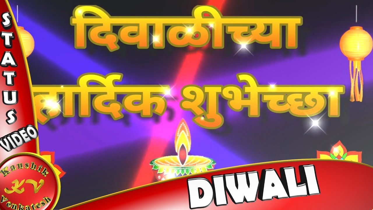 Happy diwali in marathi shubh diwali wishes greetings animation happy diwali in marathi shubh diwali wishes greetings animation ecard sms whatsapp video m4hsunfo