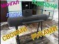 Поделки - Изготовление Мангала Подводная Лодка Своими Руками