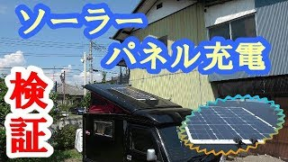 【キャンピングカー】ソーラーパネルの充電能力を分かりやすく検証!