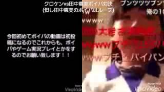 クロケンvs田中恵美のボイパ対決 田中えみ 検索動画 19