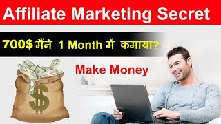 How to Make Money Online With Affiliate Marketing in Hindi/Urdu Video Tutorials 2019