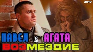 """Павел Прилучный и Агата """"Возмездие"""" 2019 - обзор, дата выхода!"""