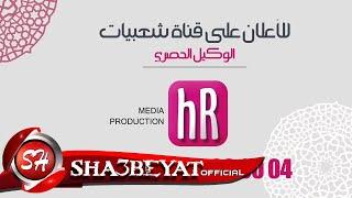 للاعلان على قناة شعبيات الوكيل الحصرى HR Media  ( بصمة ابداع )