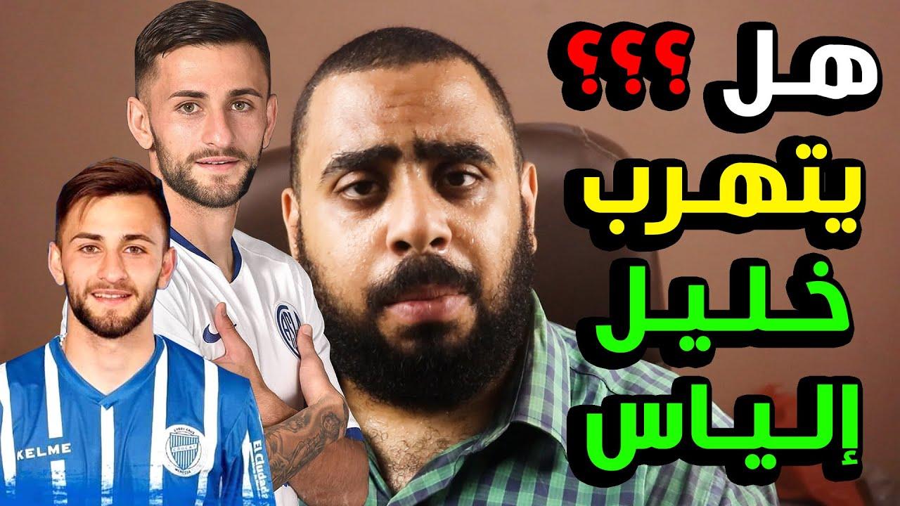 هل يتهرب خليل إلياس من تمثيل منتخب سوريا بعد غيابه رسميا عن مباراة سوريا وكوريا ومباراة سوريا ولبنان