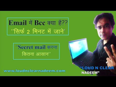 what-is-cc-and-bcc-in-gmail-in-hindi?-what-is-the-difference-between-bcc-and-cc-in-gmail.