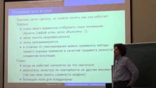 Лекция 5 | Машинное обучение (2012) | Игорь Кураленок | CSC | Лекториум