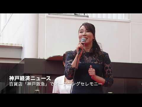 「神戸阪急」でオープニングセレモニー、浅野ゆう子さんら登場(神戸経済ニュース)