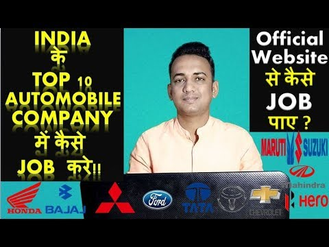 How To Get JOB In INDIA's TOP 10 AUTOMOBILE COMPANY | Automobile Company में Job पाने का आसान तरीका