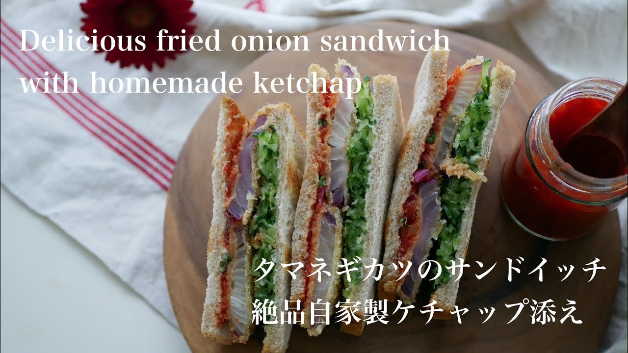 "YouTube recipe ""Vegan fried onion sandwich with homemade ketchup"" / ""タマネギカツのサンドイッチ 自家製ケチャップ添え"""