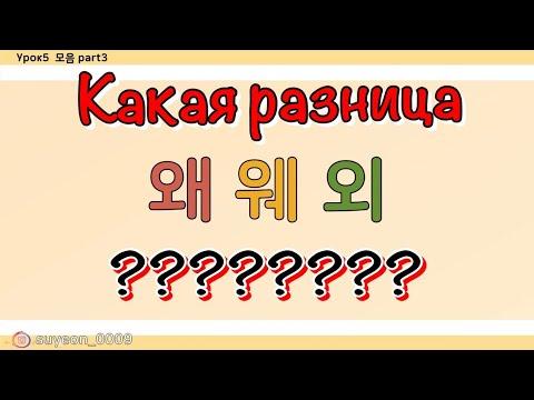 (урок5)Какая разница между 왜웨외? Сложные гласные буквы и произношения часть2_ корейский язык _хангыль