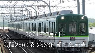 京阪2600系 2633Fによる7連特急通過シーン