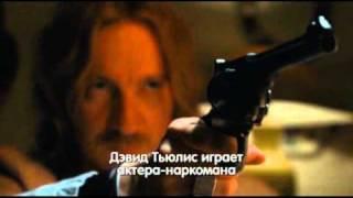 Кусок фильма Телохранитель /London Boulevard/