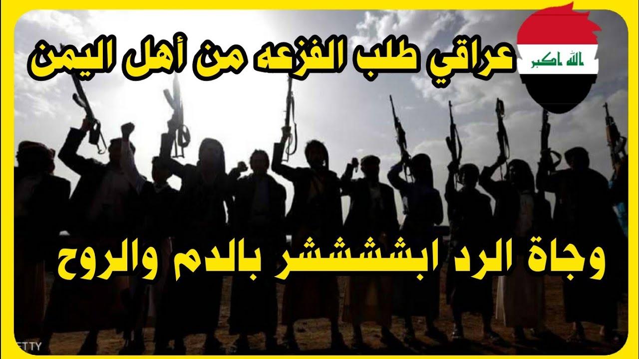 هل تقبل عراقي يسكن معاك في البيت شاهد رد اليمنيين 🇾🇪
