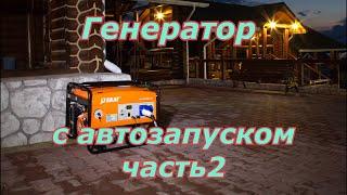 видео Установка дизель генератора в помещении и на улице