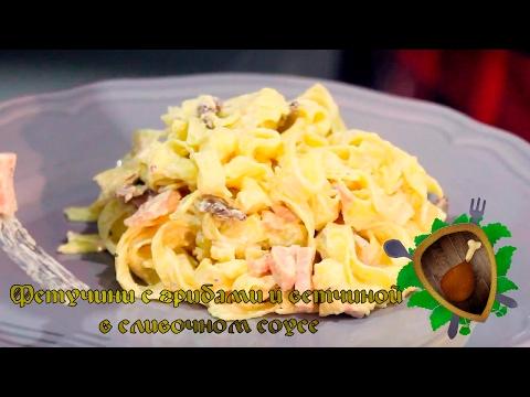Как готовить фетучини с грибами и ветчиной в сливочном соусе
