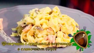фетучини с грибами и ветчиной в сливочном соусе