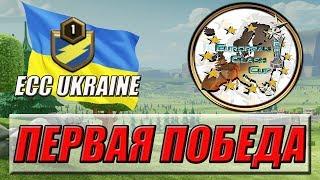 ПЕРВАЯ ПОБЕДА В ЕВРОПЕЙСКОМ ТУРНИРЕ [ECC UKRAINE VS ECC PORTUGAL]