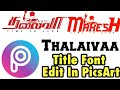 How To Create Thalaivaa Font Style Edit Your Name Easily In Tamil