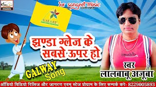 NEW GLAZE SONG 2018, SUPER HIT BHOJPURI GLAZE SONG, GALWAY SONG 2018, AWETARE SAIYA SAKHI TEMPU SE