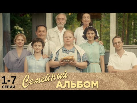 Семейный альбом | 1-7 серии | Русский сериал