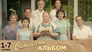 Семейный альбом   1-7 серии   Русский сериал
