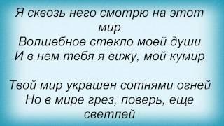 Слова песни Диана Гурцкая Волшебное стекло