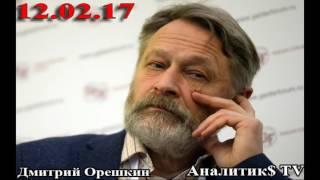 Дмитрий Орешкин   Почему так долго живёт Стрелков