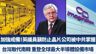 新聞LIVE直播【2020年4月16日】|新唐人亞太電視