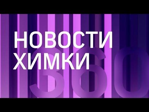 НОВОСТИ ХИМКИ 360° 11.12.2017
