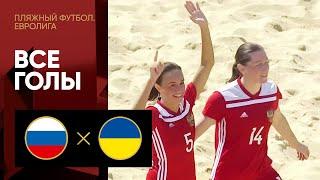 09 09 2021 Россия Украина Обзор матча Евролиги по пляжному футболу