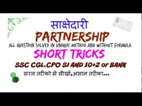 Partnership Problems Tricks For IBPS PO | SSC CGL [In Hindi]
