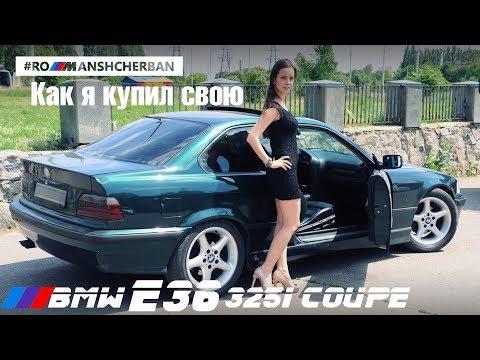 Как я купил свою BMW 325i E36 Coupe?! История покупки. Бэха на полном фуле.